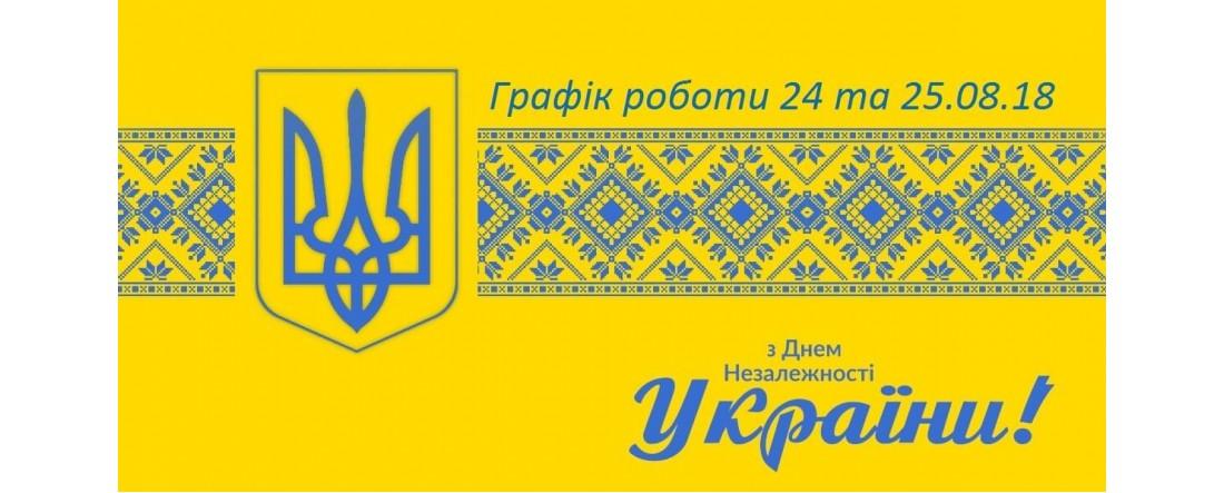 С Днем Независимости Украины –График работы Sanmix