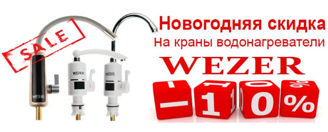 Скидка на все краны водонагреватели Wezer -10% . Новогодняя акция!