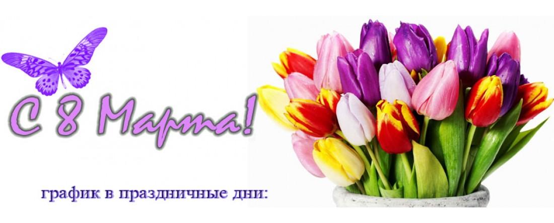 С 8 Марта Дорогие женщины! Всемирный Женский день - график работы