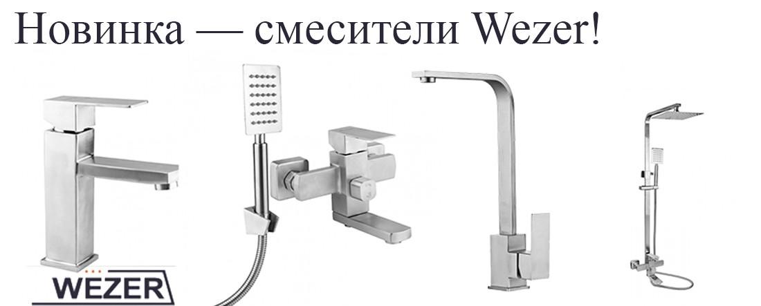 Новинка - Серия смесителей Wezer из нержавеющей стали!