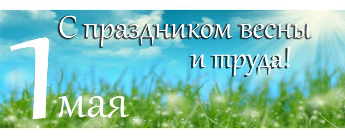 С Днем Труда - с праздником весны! График работы 1 и 9 мая