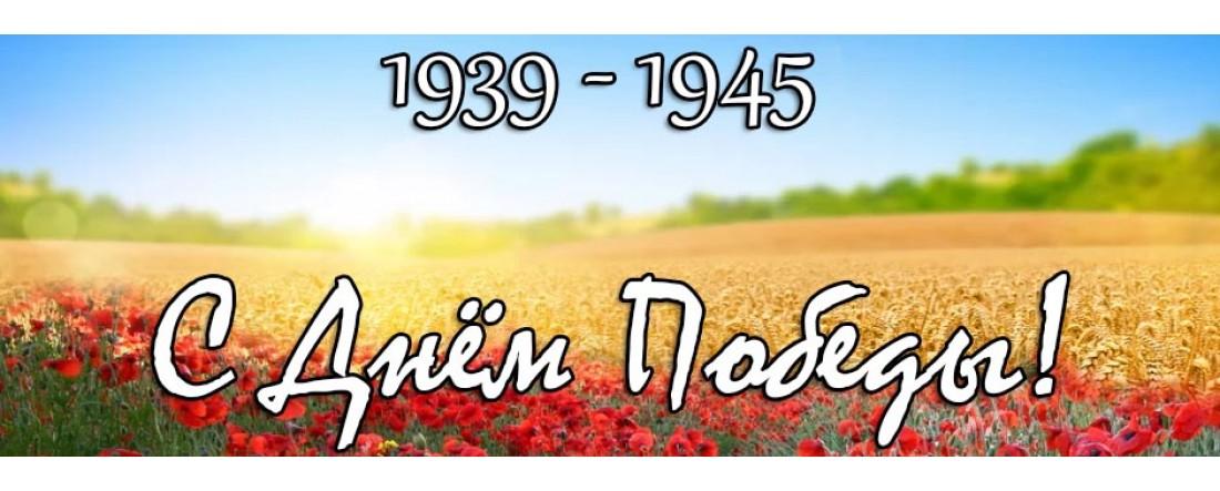C Днем Победы в Великой Отечественной войне - График работы9 мая 2020 года