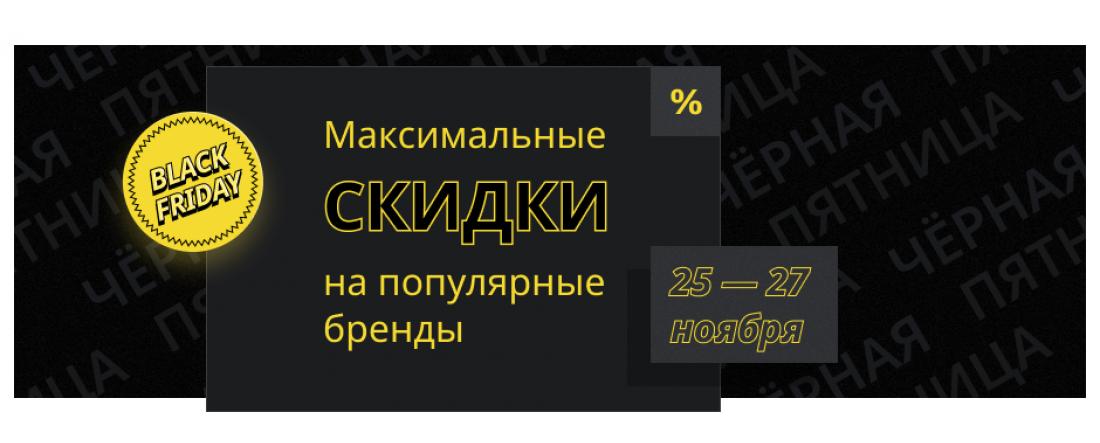 Black Friday - Максимальные скидки на популярные бренды!
