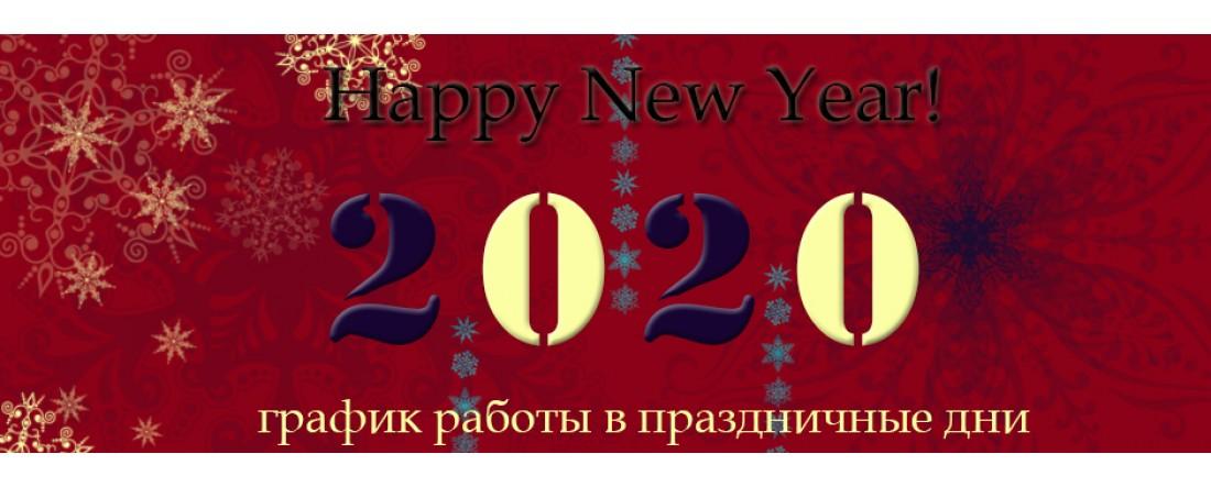 График работы Sanmix на Новый год и Рождество 2020 года