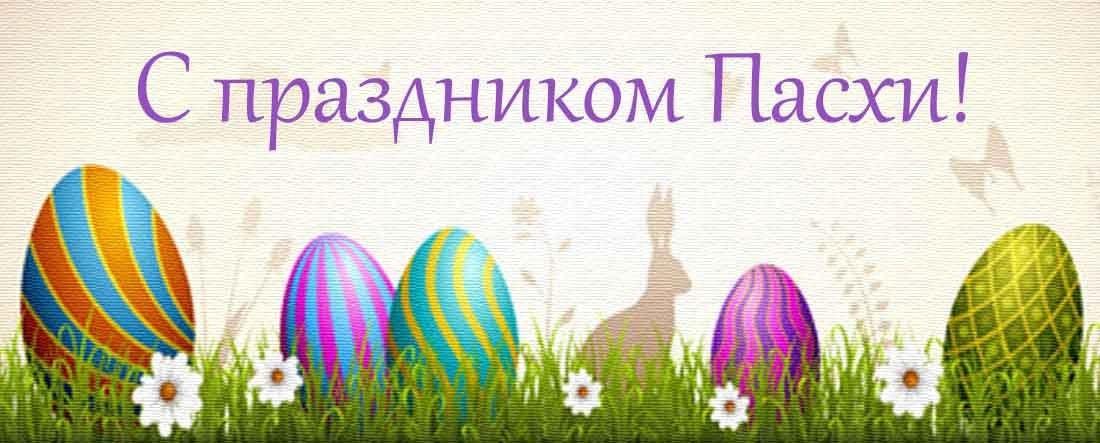 С наступающим праздником Пасхи!  Здоровья крепкого, любви и счастья!