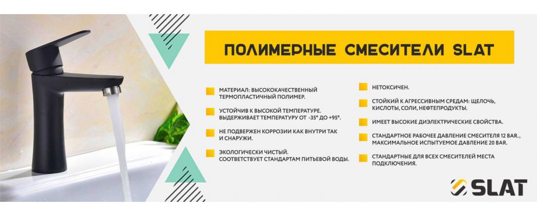 Новинка! SLAT - Коллекция смесителей из термопластика