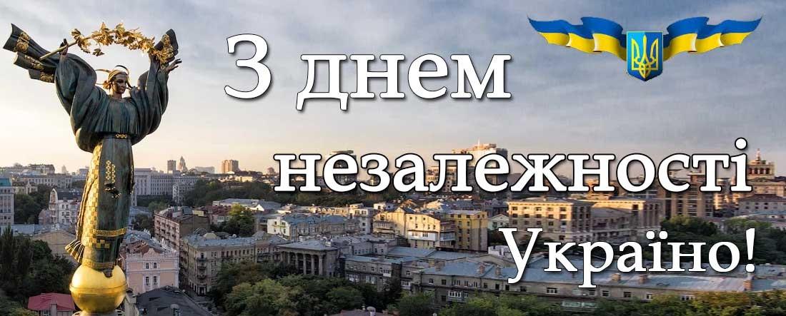 З Днем Незалежності, Україно! Графік роботи 24го серпня