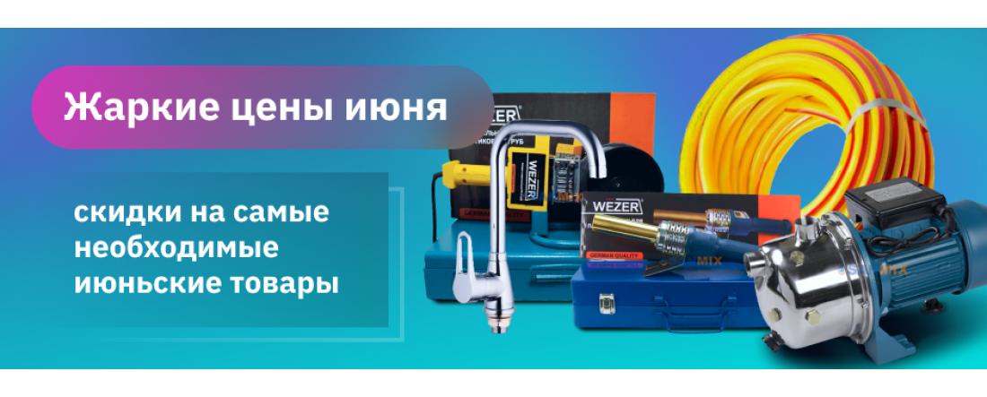 """Акция """"Жаркие скидки"""" - встречайте Лучшие цены июня"""