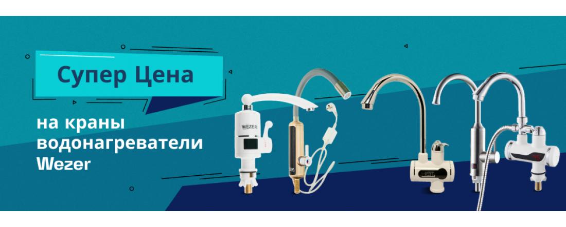 Скидки на проточные краны водонагреватели Wezer - Спеши купить выгодно