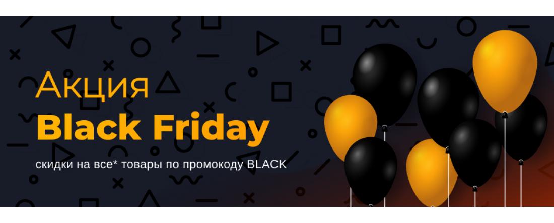 Супер распродажа «Black Friday»
