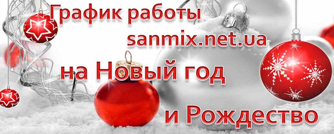 График работы Sanmix.net.ua в Новогодние праздники 2019