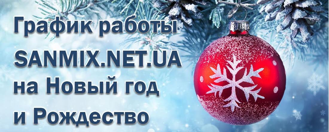 График работы ИМ Sanmix в Новогодние и рождественские дни 2021