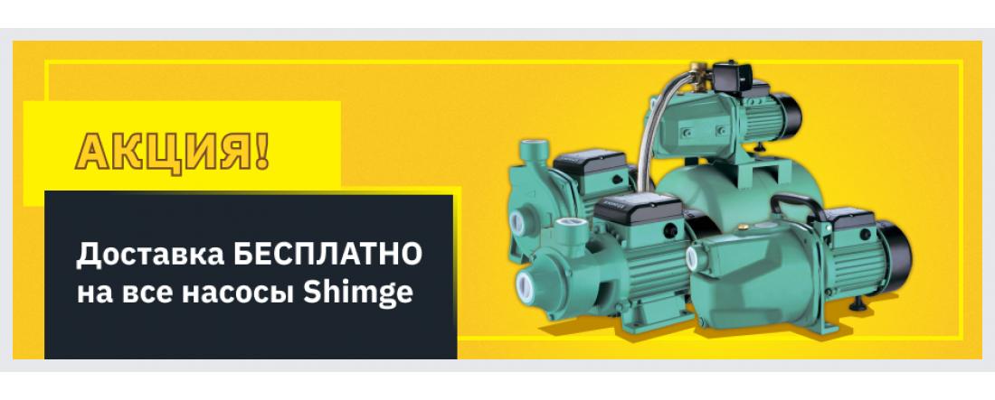 Акция! Бесплатная доставка всех насосов SHIMGE