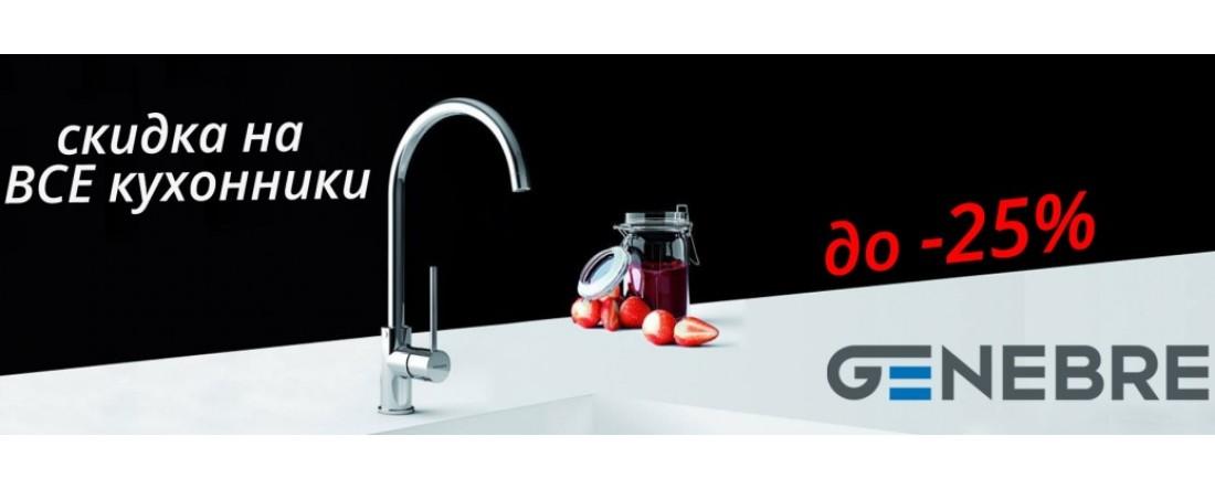 Супер скидки до 25% на Смесители для кухни Genebre Испания - Акция действует до 31 мая.