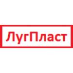 ЛугПласт