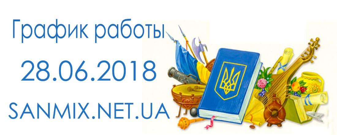 День Конституции - график работы интернет-магазина 28.06.18
