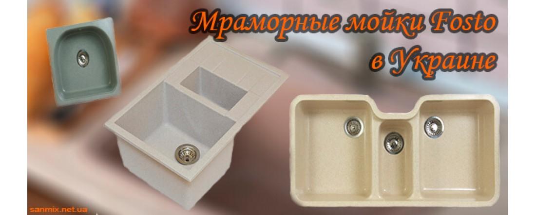 Мраморные мойки Fosto в Украине. Новинка с антибактериальным покрытием