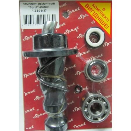 Комплект ремонтный SPRUT 4S QGD 1.2-50-0.37