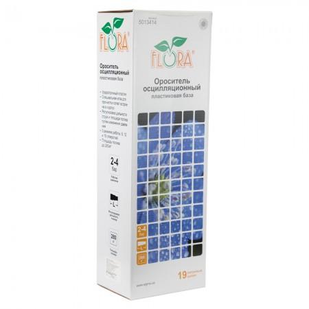 Ороситель осцилляционный 19 отверстий 3 в 1 пластиковая база Flora (5013414)