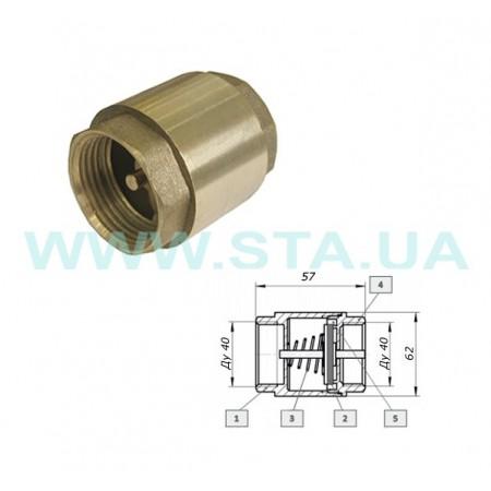 """Клапан STA обратный Ду 1-1/2"""" с латунным штоком."""
