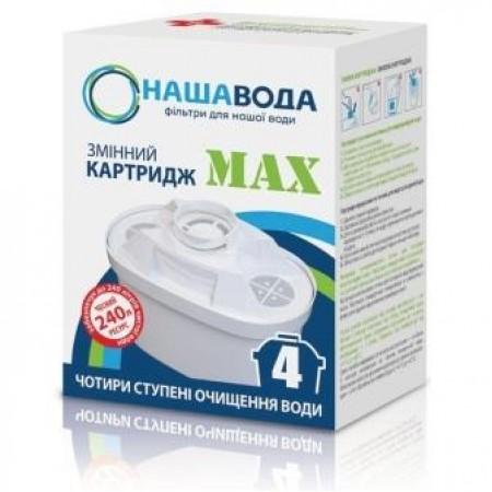 Картридж для кувшинов Наша вода №4 Max