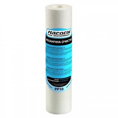 Картридж полипропиленовый PP 10 (20 мкм)