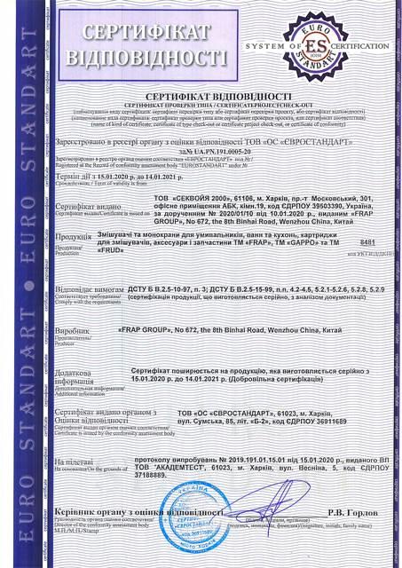 Сертификат Frap